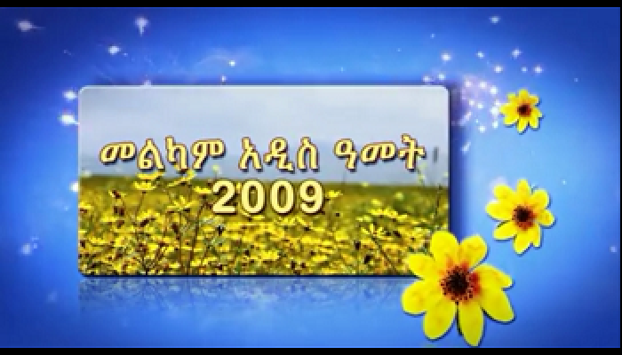 Happy Ethiopian New Year (2009)